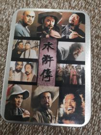 水浒传扑克