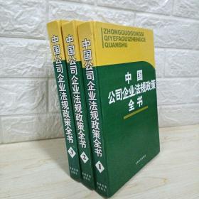中国公司企业法规政策全书1-3三册合售