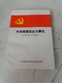 中共珠海党史大事记 (1924--1990)