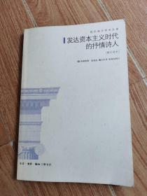 发达资本主义时代的抒情诗人:论波德莱尔