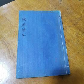 脏腑标本药式(全一册,清末石印)