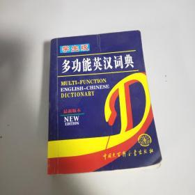 学生版 多功能英汉词典