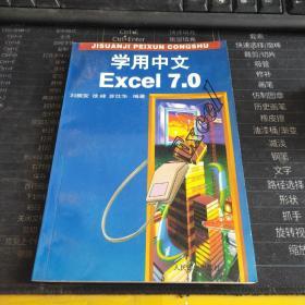 学用中文Excel 7.0