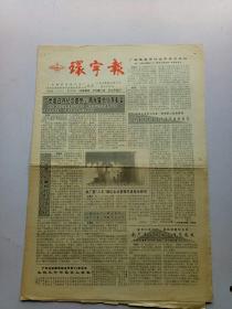 环宇报1996年7月10日共4版