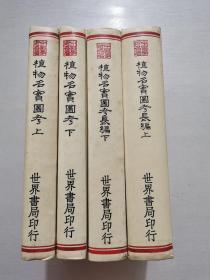 《植物名实图考》+《植物名实图考长编》全四册合售