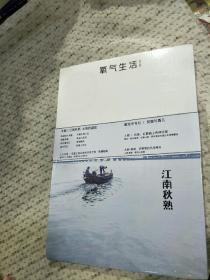 氧气生活:江南秋熟(十月)