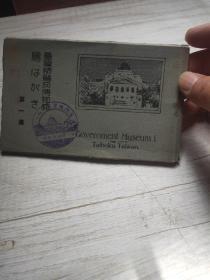 日本侵略台湾史料    台湾总督府博物馆绘はがき 贺卡,共13张,日本昭和11年