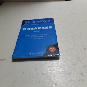 陕西蓝皮书:陕西社会发展报告(2021)扫码上书
