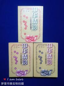 中华情韵:二十世纪中国歌曲精选(1、2、3 全三册)