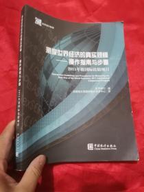 测度世界经济的真实规模:操作指南与步骤(2011年轮国际比较项目)  大16开