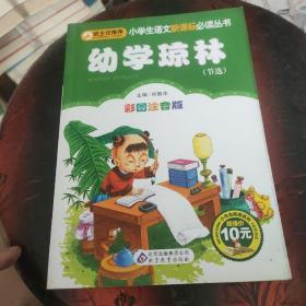 幼学琼林 小学生语文新课标必读丛书