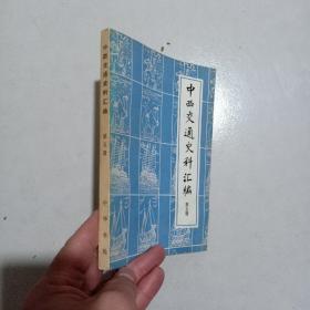中西交通史料汇编 《第五册》