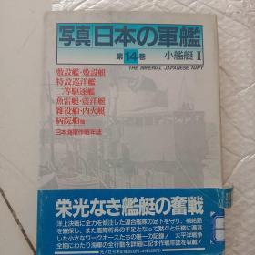 写真日本日本军舰