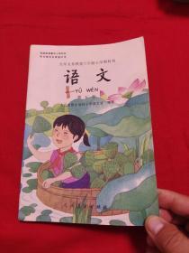 九年义务教育六年制小学教科书:语文,第五册,1996年2月吉林第2次印刷,以图片为准