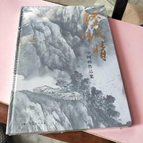 陆路晴中国画作品集