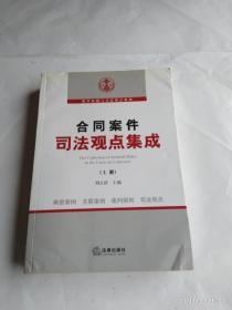 合同案件司法观点集成(上)