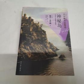 神秘岛:凡尔纳作品精选