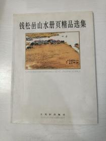 钱松喦山水册页精品选集【样本】