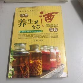 中华养生药酒精选(如图)
