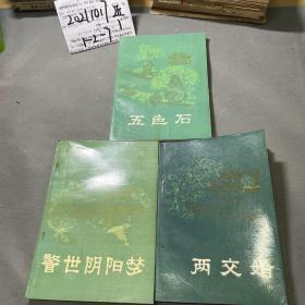明末清初小说选刊:警世阴阳梦+两交婚+五色石 3册合售
