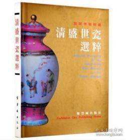 故宫博物院藏:清盛世瓷器选粹