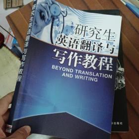 研究生英语翻译与写作教程