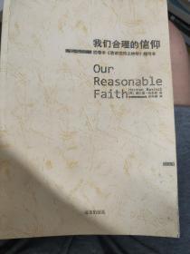 我们合理的信仰:四卷本《改革宗教义神学》的缩写本