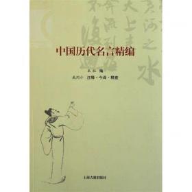 中国历代名言精编