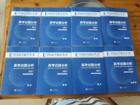 中国高考报告丛书高考试题分析2021