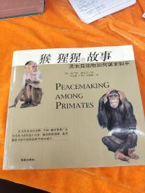 猴、猩猩的故事:灵长目动物如何谋求和平