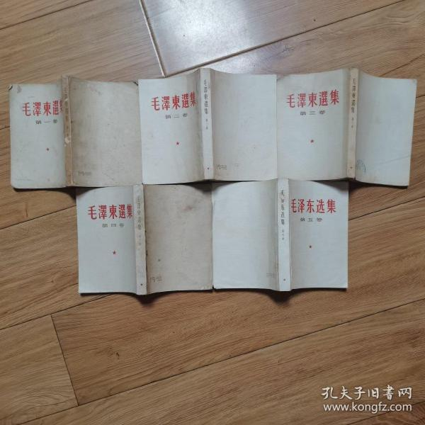 毛泽东选集  (1-5卷)