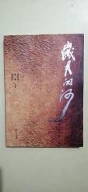 """岁月的河(展现了共和国同龄人的""""芳华"""")"""