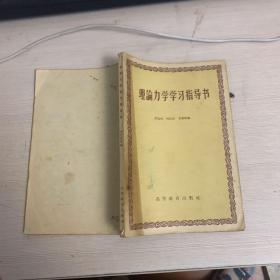 理论力学学习指导书【9952】