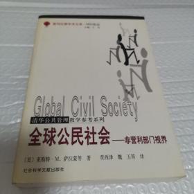 全球公民社会:非营利部门视界