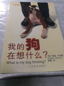与宠物沟通:我的狗在想什么?(彩图版一版一印)
