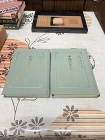 《中国农业史》精装初版 全两厚册 私藏好品无翻阅
