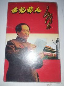 精品版毛泽东像章珍藏集 第二册