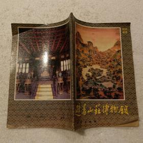避暑山庄博物馆(32开)平装本,1989年一版一印