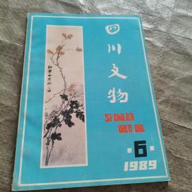 四川文物1989 6
