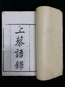 上蔡语录 福州 正谊堂全书零种 全一册 清刊 谢良佐 河南