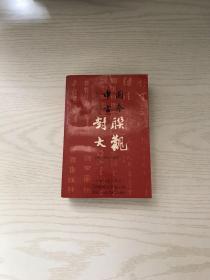 中国古今对联大观:分类·详注·简评