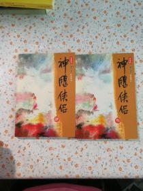 神雕侠侣(肆.叁  2册)新修版