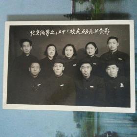 1955年太原五中北京俄专之校友合影老照片(内有原太原中学校长张树民妻子)