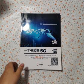 一本书读懂5G通信