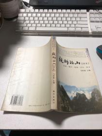 杭州的山:续集:富阳、桐庐、建德、淳安、临安