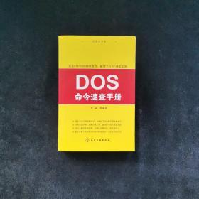 实用掌中宝:DOS命令速查手册