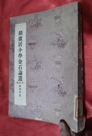 积微居小学金石论丛(增订本)1版1印,16开