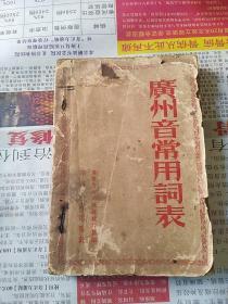 《广州音常用词表》