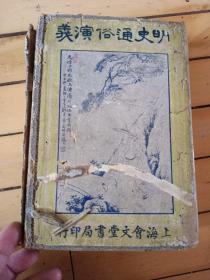 明史通俗演义10册-民国十八年