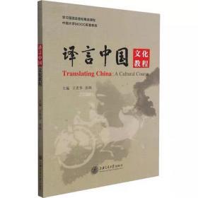 译言中国文化教程 上海交通大学出版社